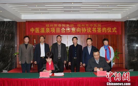 28日,福州市中医院与聚春园集团举行中医温泉项目合作意向签约仪式,探索温泉和中医药结合的治未病新模式。图为签约现场。 徐钊 摄