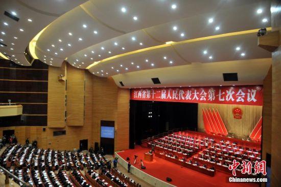 江西省十二届人大七次会议开幕