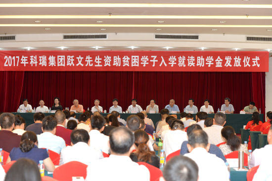 8月16日上午,2017年科瑞集团跃文先生资助贫困学子入学就读助学金发放仪式在余干县举行。