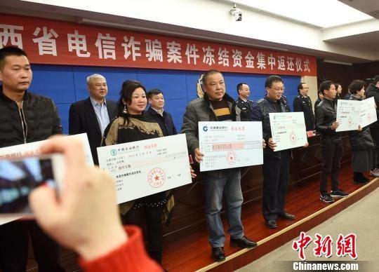 2月8日下午,江西省反信息网络诈骗中心举行全省电信网络诈骗案涉案资金集中返还仪式。 张悦 摄