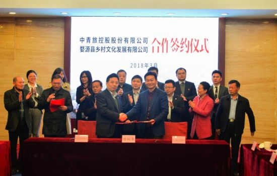 中青旅执行总裁刘广明与篁岭景区董事长吴向阳签署合作协议
