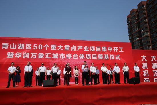 5月9日,南昌市青山湖区50个重大重点项目举行开工仪式