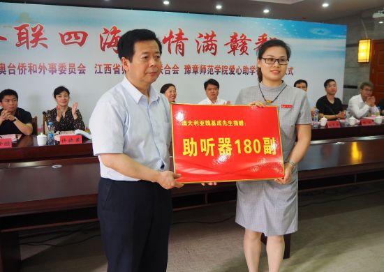 捐赠助听器(受捐代表胡金秀博士)