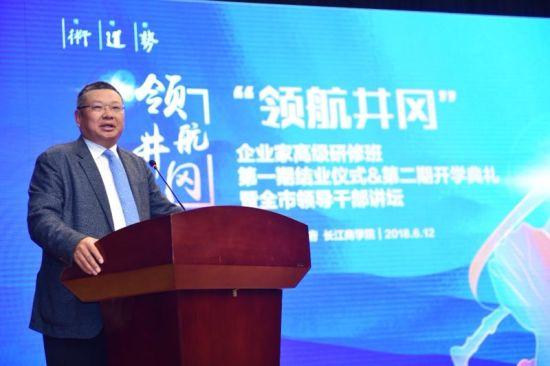长江商学院创办院长、中国商业与全球化教授项兵在开幕式上发表讲话