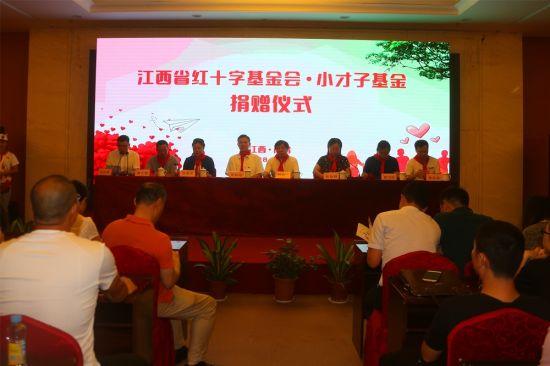 """江西省红十字基金会设立""""小才子基金"""" 资助贫困学生"""