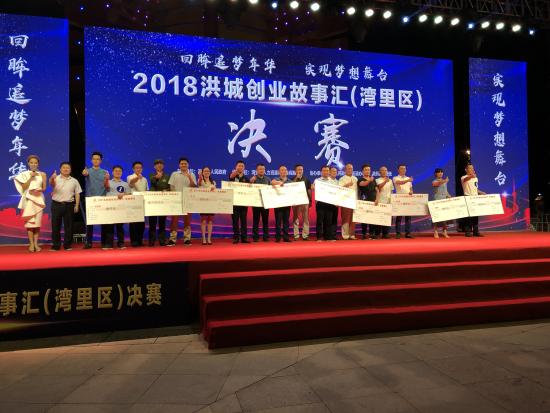 """南昌湾里区""""2018洪城创业故事汇""""决赛开幕"""