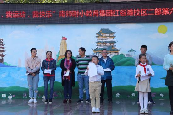 校领导宣布第六届秋季运动会正式开始(摄影 陈曦)