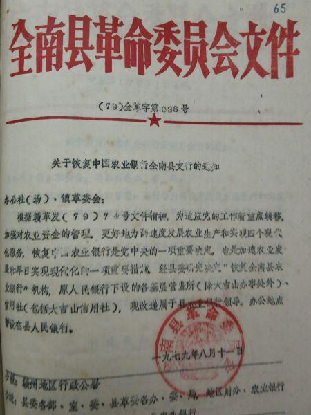 1979年2月,国务院决定恢复中国农业银行。5月,农行赣州地区中心支行成立。