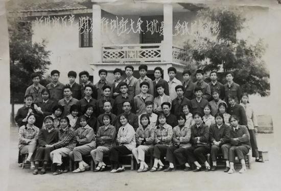1980年10月在于都县举办的赣州地区农行第一期干训班部分学员。(廖艳君供图)