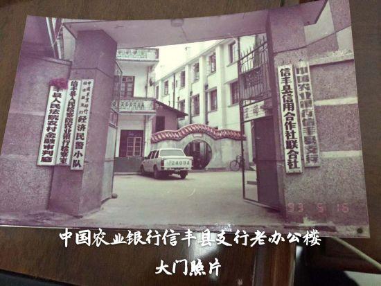 1993年5月拍摄的农行信丰县支行办公大楼大门照片。(吴和秀供图)