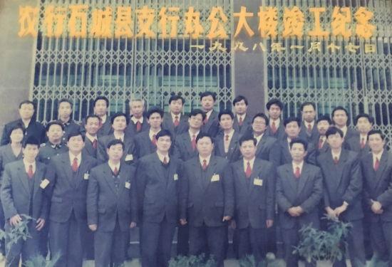1998年1月17日,农行石城县支行新建办公大楼竣工,支行部分员工在楼前合影留念。(付志强供图)