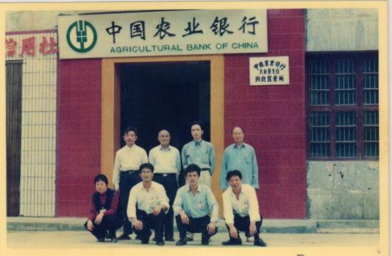 1999年9月27日,在重新整修挂牌的农行大余县支行内良营业所,农行员工魏家询与其在台湾漂泊半个世纪的兄长合影留念。其兄随身携带的4000美元成为营业所的第一笔台胞外汇存款。(廖艳君供图)