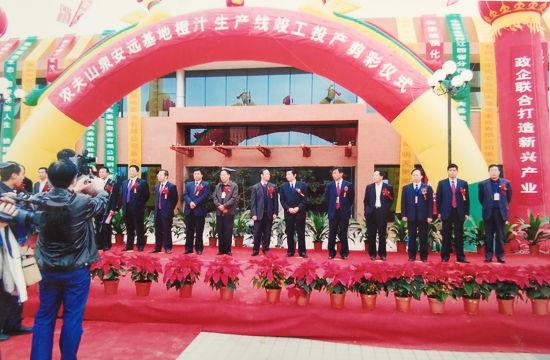 007年11月,农夫山泉在安远县兴建的橙汁生产线竣工投产。农行江西省分行、赣州市分行作为信贷支持银行,受邀参加开业庆典仪式。(欧敏婕供图)