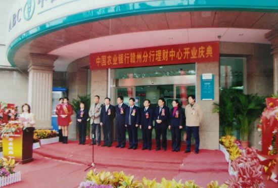 2011年12月,农业银行赣州分行理财中心开门迎客,标志农行由单一的普惠金融服务向综合的理财金融服务转变。图为开业仪式的现场。(档案资料图)