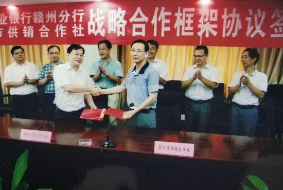 2015年9月,农业银行赣州分行与赣州市供销合作社签订全面战略合作协议。当年,该行与赣南示范学院、于都县人民政府等近十家单位、部门签订了战略合作协议。(档案资料图)