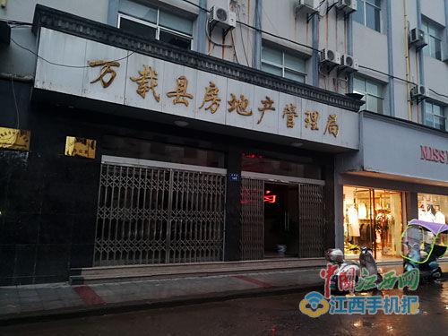 万载县房地产管理局