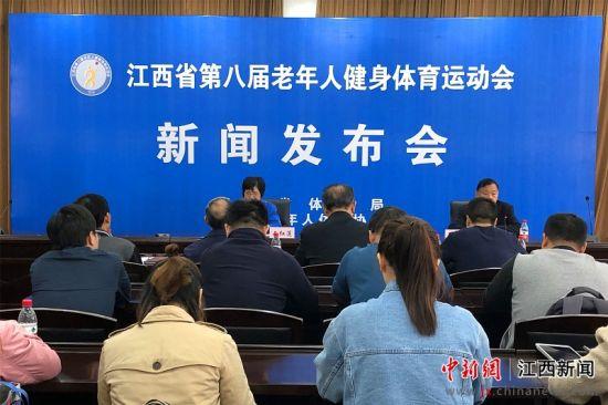 江西省第八届老年人健身体育运动会下月开幕