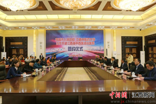 南昌市与江西中医药大学共建江西省中西医结