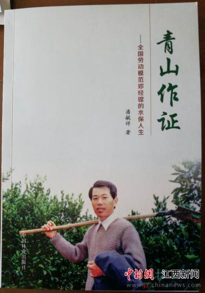 兴国全国劳动模范邓经镗先进?#24405;?#30340;纪实文学作品出版
