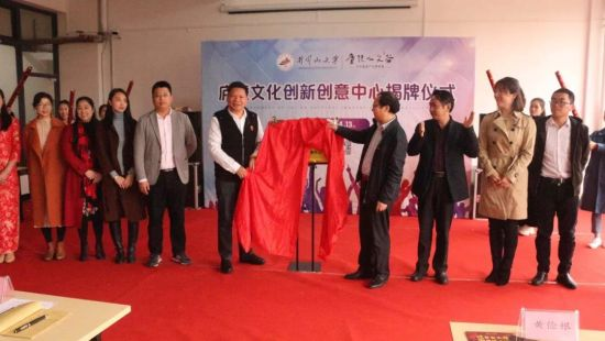 庐陵文化创新创意中心在井冈山大学揭牌