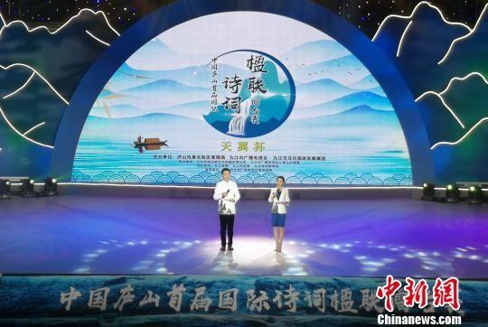 中国庐山首届国际诗词楹联擂台赛决赛举行