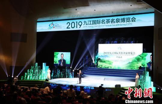江西九江國際名茶名泉博覽會開幕 共品茶泉文化盛宴