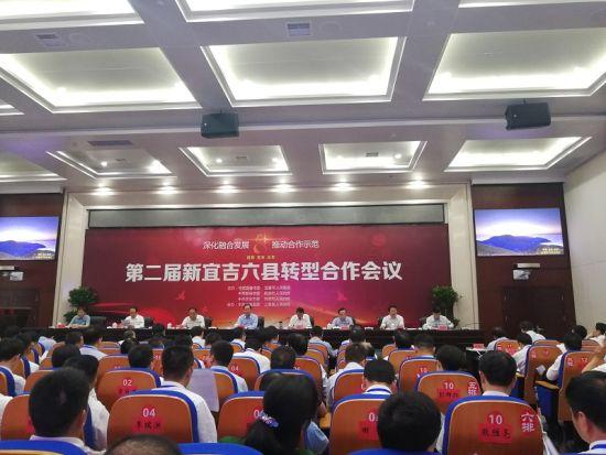 江西第二届新宜吉六县转型合作示范区会议举行