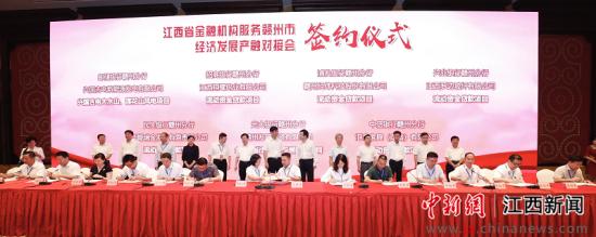 江西省金融机构服务赣州经济发展产融对接会举行
