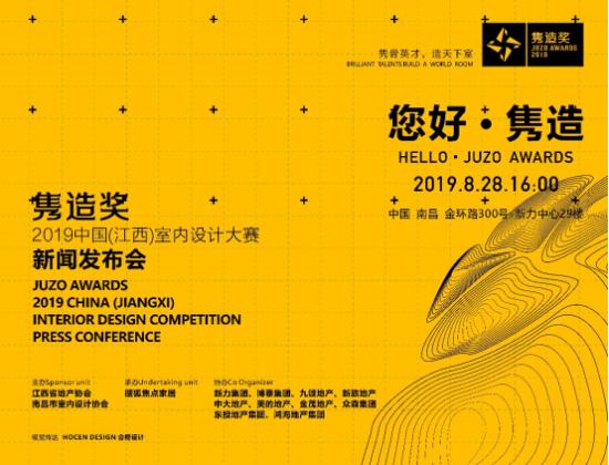 """""""隽造奖""""中国(江西)室内设计大赛九月正式启动"""