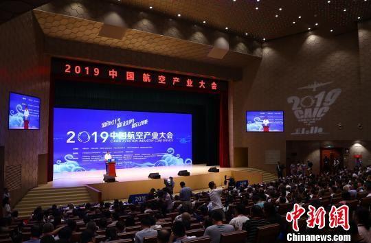 2019中国航空产业大会在江西景德镇开幕