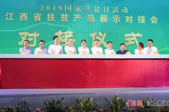 1天销售200余万元 江西扶贫产品展示对接会在昌举行