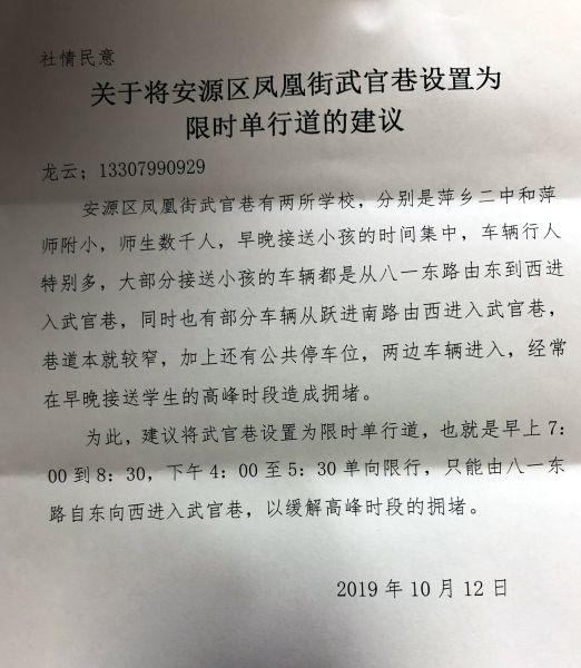 开拓奋进 继往开来 萍乡市政协激