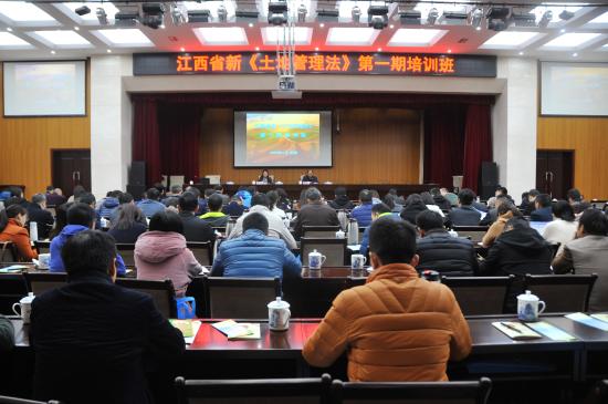 江西省自然资源厅举办新《土地管