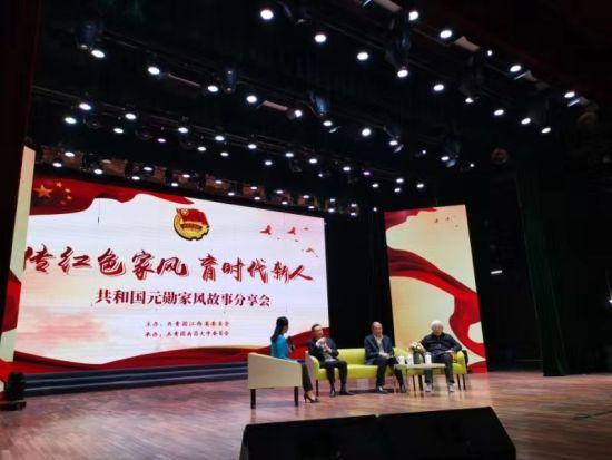 共和国元勋家风故事分享会在南昌