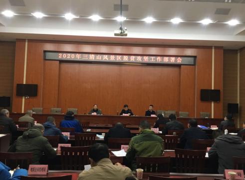 《【恒煊在线登陆注册】三清山风景区召开2020年脱贫攻坚工作部署会》