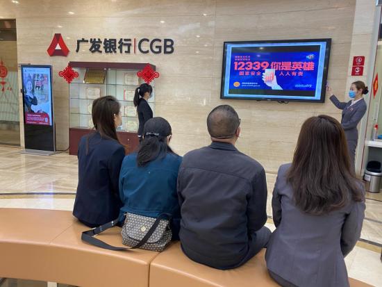 广发银行南昌分行积极开展国家安全日宣传活动