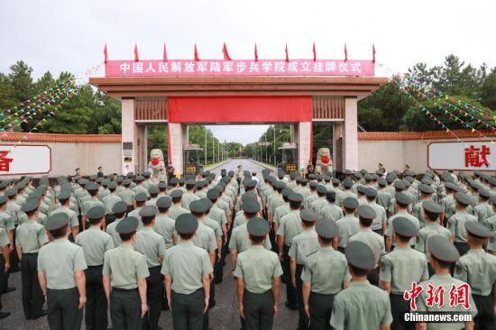 中国人民解放军陆军步兵学院成立挂牌