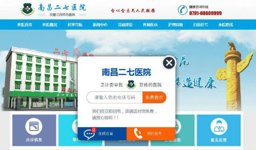 龙8国际娱乐网址二七医院