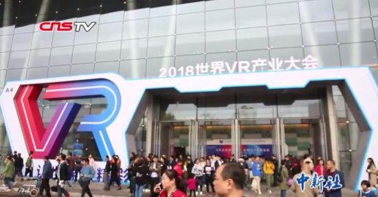 """世界VR产业大会展览人气爆棚 民众尝鲜""""黑科技"""""""