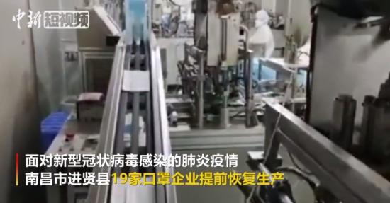 日產46萬個!南昌(chang)醫jie)yong)口罩生產企(qi)業提前(qian)恢復生產