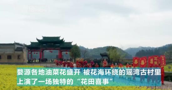 """最美乡村龙8国际娱乐手机登录婺源上演""""花田喜事"""" 传统婚俗引游客围观"""