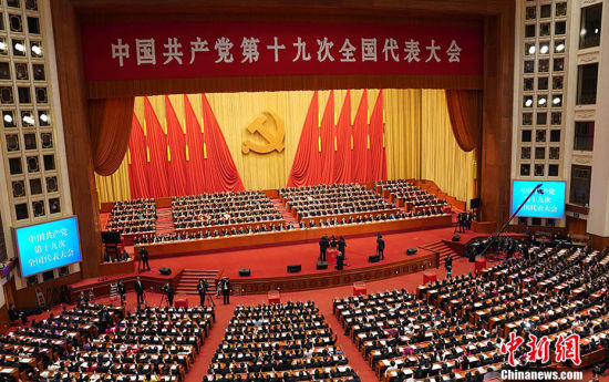 中国共产党第十九次全国代表大会举行闭幕会