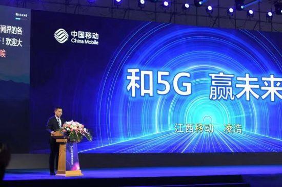 和·5g赢未来—龙8国际娱乐手机登录移动2018年合作伙伴大会