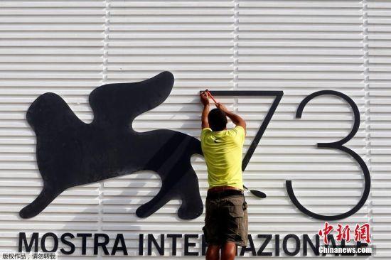 第73届威尼斯电影节即将开幕