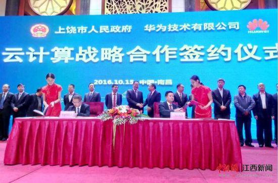上饶市与华为公司、省旅发委签署战略合作协议