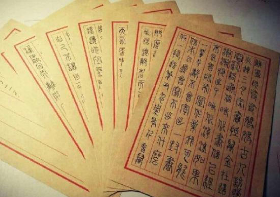 龙8国际娱乐手机登录一老师要求学生用小篆写家书