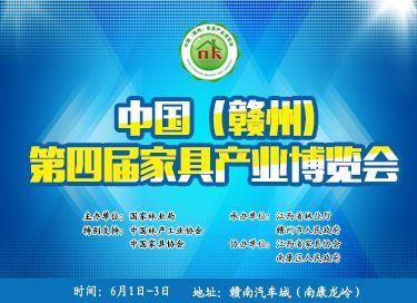 中国(赣州)第四届家具产业博览会