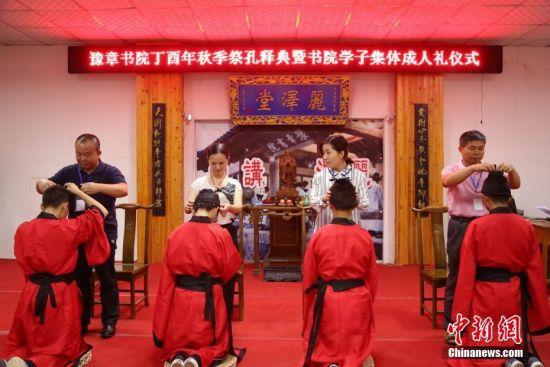 豫章书院举行传统成人礼 场面庄重家长感怀