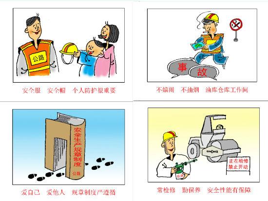 宜春市公路管理局工会机务供应班