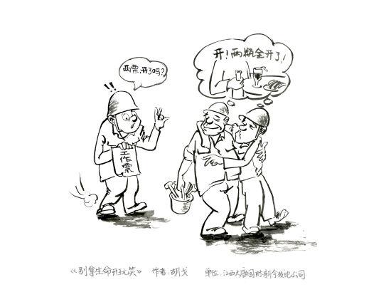 新余发电公司热控二班安全漫画《别拿生命开玩笑》